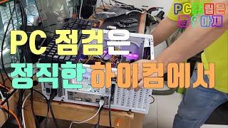 대구 조립 컴퓨터 &a…