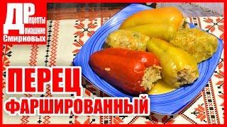 Фаршированный перец, с мясом и рисом! Лучший рецепт!