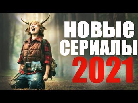 ЛУЧШИЕ НОВЫЕ СЕРИАЛЫ 2021, КОТОРЫЕ УЖЕ ВЫШЛИ/ТРЕЙЛЕРЫ СЕРИАЛОВ 2021/ЧТО ПОСМОТРЕТЬ СЕРИАЛЫ - Видео онлайн