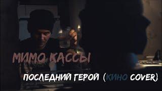 Мимо Каы - Последний герой Кино Cover