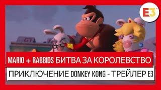 Mario + Rabbids Битва за королевство Приключение Donkey Kong - трейлер Е3