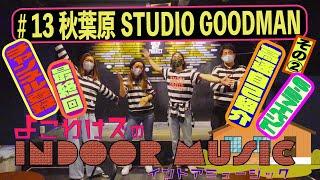 INDOOR MUSIC♯13~最終回チャンネル登録お願いします!~