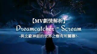【MV劇情解析】Dreamcatcher - Scream EP.1 與北歐神話中的世界之樹有所聯繫?