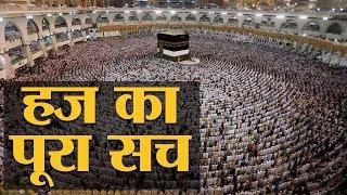 ऐसा क्या है Mecca में, जो हर Muslim Haj पर जाना चाहता है? | The Lallantop