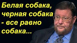 Евгений Сатановский - Белая собака, черная собака - все равно собака...