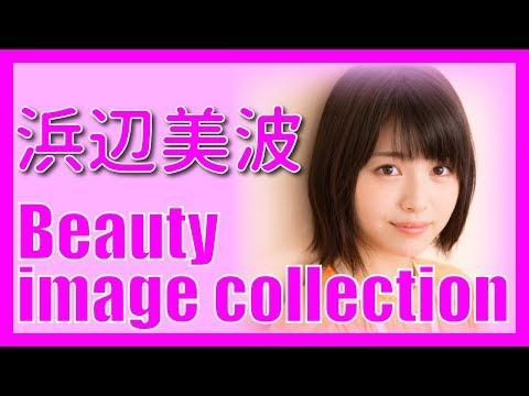 【浜辺美波】 美女のイメージ 画像 コレクション