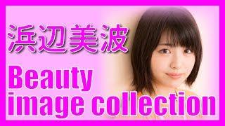 【浜辺美波】 美女のイメージ 画像 コレクション チャンネル主である私...