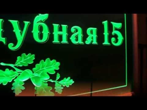 Стеклянная адресная вывеска с подсветкой. Пескоструйный рисунок на стекле.Белгород.
