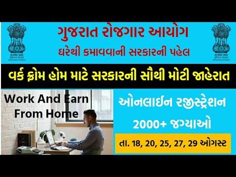 Work from home|earn online|gujarat rojgar ayog job fare 2020|latest govt job in gujarat 2020