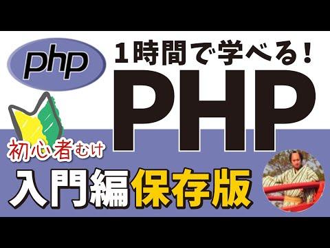 PHPプログラミング入門講座🔰【初心者でも1時間で学べるPHP入門!フル字幕】