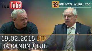 Актуальные события: Россия и Украина • Revolver ITV