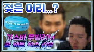 젖은 머리..? 갸스비 무빙러버 쿨 웨트 왁스 리뷰  …