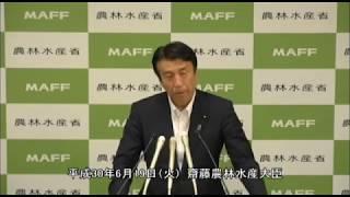 齋藤農林水産大臣会見(平成30年6月19日)