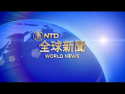 【全球新闻】5月11日完整版(法轮大法日_川普)