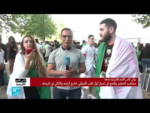 كان 2019: أجواء احتفالية بين مشجعي الجزائر في فرنسا قبل المباراة النهائية بين الجزائر والسنغال  - نشر قبل 5 ساعة