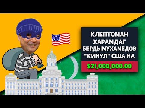 """Туркменистан: Клептоман Харамдаг Бердымухамедов """"Кинул"""" США на $21,000,000.00 Долларов"""