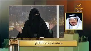الكاتب غسان بادكوك يرد على منيرة المشخص ويؤيد تجنيس أبناء السعوديات