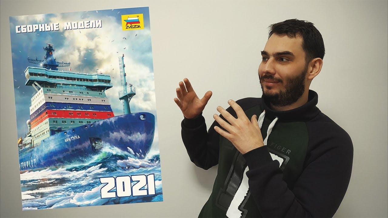 РЕАКЦИЯ на Новый Каталог ЗВЕЗДЫ 2021 Первый Взгляд на НОВИНКИ