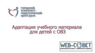 15 марта 2017 года  «Web-совет» по теме «Адаптация учебного материала для детей с ОВЗ