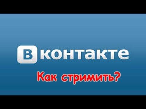 Как сделать трансляцию в ВК? Ответ здесь!