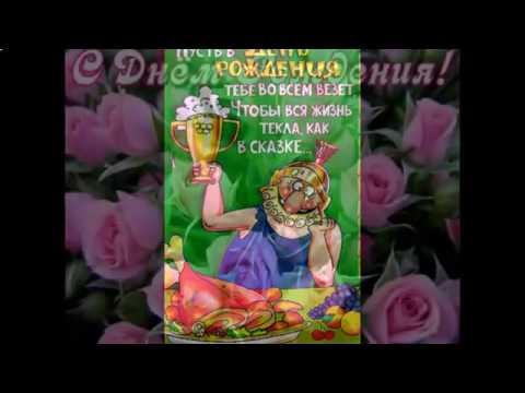 Шуточные поздравления с днем рождения сват свату Ссылка под роликом