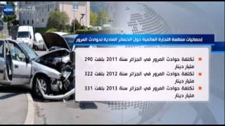 تقرير: حوادث السير في الجزائر تكلف الخزينة أكثر من 100 مليار دينار