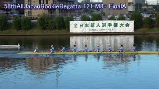 【ボート】第58回全日本新人選手権 121 M8+ FinalA 58th All Japan Rookie Rowing Championship