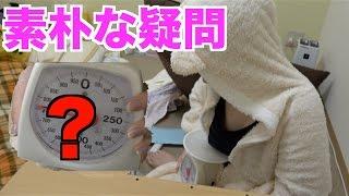 【NG集】おっぱいの重さが知りたい!〜他・しばなん家族出演〜 thumbnail