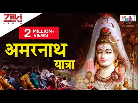 अमरनाथ यात्रा | Amarnath Yatra | Bhajno Ke Sang | Hindi Devotional | Official HD Video | Hindi