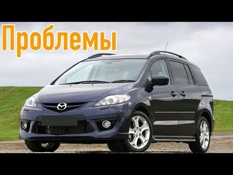 Мазда 5 слабые места   Недостатки и болячки б/у Mazda5