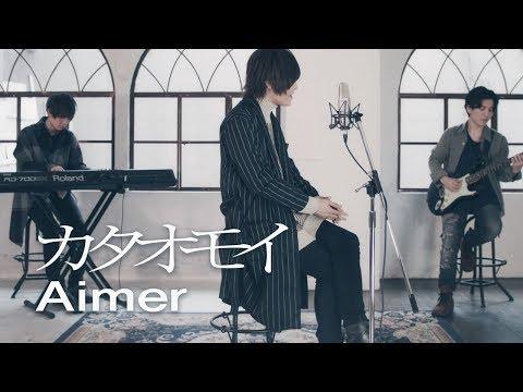 カタオモイ / Aimer(cover) by 天月