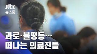 과로에 불평등한 처우…'코로나 전선' 떠나는 의료진들 / JTBC 뉴스룸