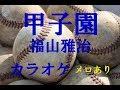 福山雅治 - 甲子園 カラオケ音源 (メロあり歌詞付き) ピアノver