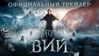 Гоголь. Вий Официальный трейлер 2018