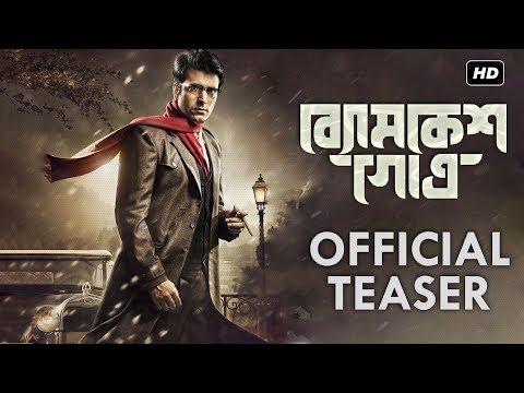 Byomkesh Gowtro (ব্যোমকেশ গোত্র)   Official Teaser   Abir   Sohini   Arjun   Arindam Sil   SVF