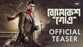 Byomkesh Gowtro (ব্যোমকেশ গোত্র) | Official Teaser | Abir | Sohini | Arjun | Arindam Sil | SVF