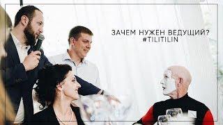 Зачем нужен ведущий? #tilitilin