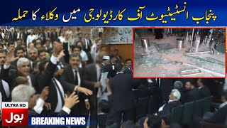 Lawyers enter Punjab Institute of Cardiology | Breaking News | BOL News