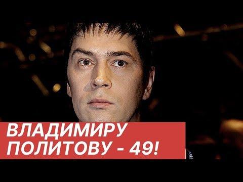 Владимиру Политову - 49!  Обвинения поклонниц, развод с женой и роль отца одиночки