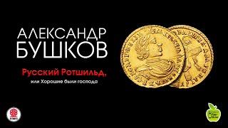 Русский Ротшильд, или Хорошие были господа. Бушков А. Аудиокнига . Читает А.Клюквин