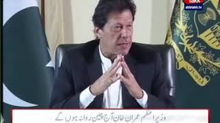 PM Imran to Leave for China Today