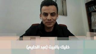 محمود لبابنة - اغنية خليك بالبيت