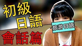 【日語入門會話】初級 日語教學 旅行日語  Japanese Conversation | Japanese for Travel | Beginner Japanese | TAMA CHANN