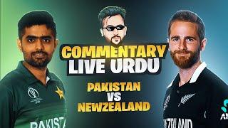 🔴LIVE PAKISTAN vs NEW ZEALAND | ICC Men's T20 World Cup | Urdu Cricket Commentary | Score Updates