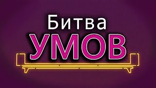 """Игра """"Битва Умов"""" 21 февраля 2018 года"""