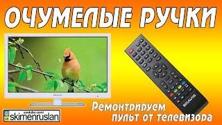 Очумелые ручки Ремонтируем пульт от телевизора