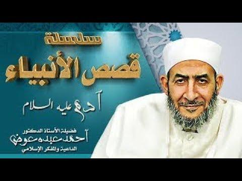 قصص الأنبياء - فضيلة الاستاذ الدكتور أحمد عبده عوض