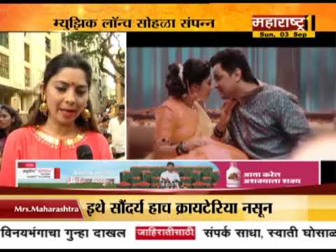 'TULA KALNAR NAHI' MARATHI MOVIE MUSIC LAUNCHING WITH GANESH FESTIVAL