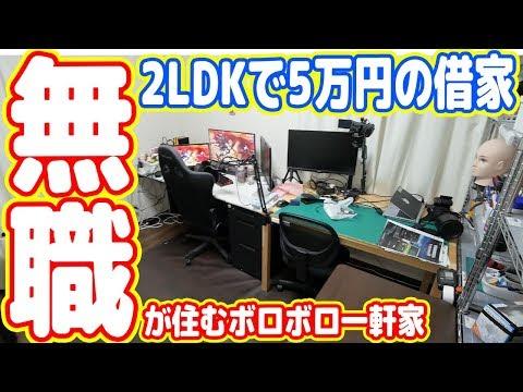 【2LDK家賃5万円】無職ニートが住むボロボロ借家を紹介