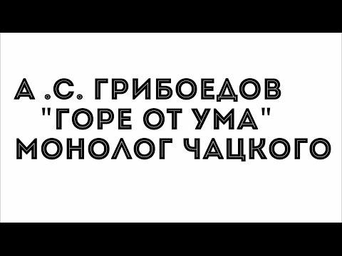 Монолог Чацкого